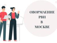 РВП в Москве: порядок получения, основания, документы.